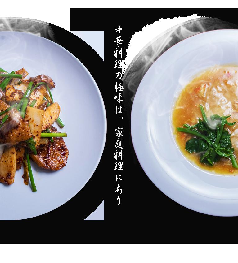中華料理の極味は、家庭料理にあり