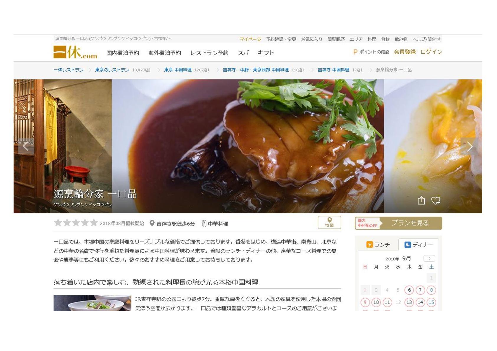 メディア情報-一休.com